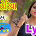 KAJAL MAHERIYA - Prem Thai Chhe Aekj Vaar - પ્રેમ થાય છે એકજ વાર - New Songs 2018 - Gujarati songs lyrics