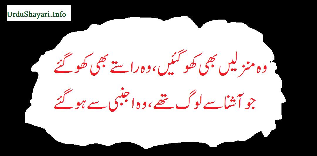 Wo Manzalain Bhi Kho Gayien Sad Urdu Poetry - image shayari in urdu