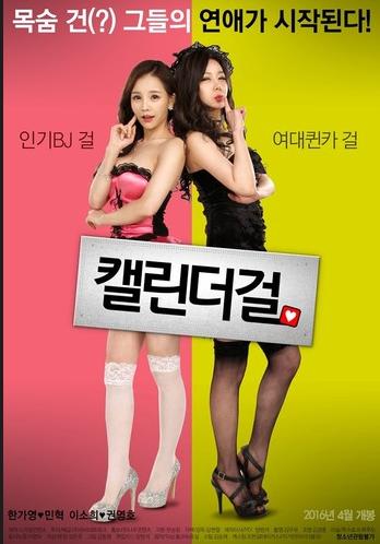 Calendar Girl  Full Korea Adult 18+ Movie Online