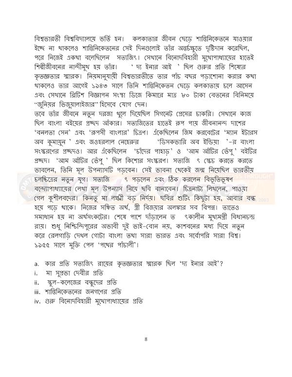 CBSE Bengali SQP Class XII Sample Question Paper & Marking Scheme for Exam 2020-21
