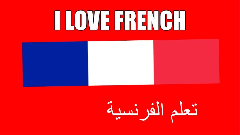 أفضل 6 قنوات اليوتيوب لتعلم اللغة الفرنسية يوميا !