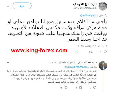 أسعار صرف العملات في اليمن