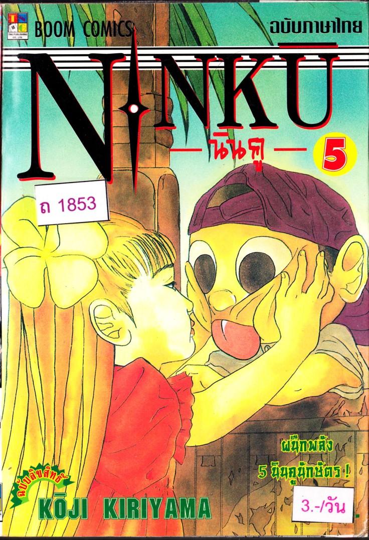 Ninku-เล่ม 5