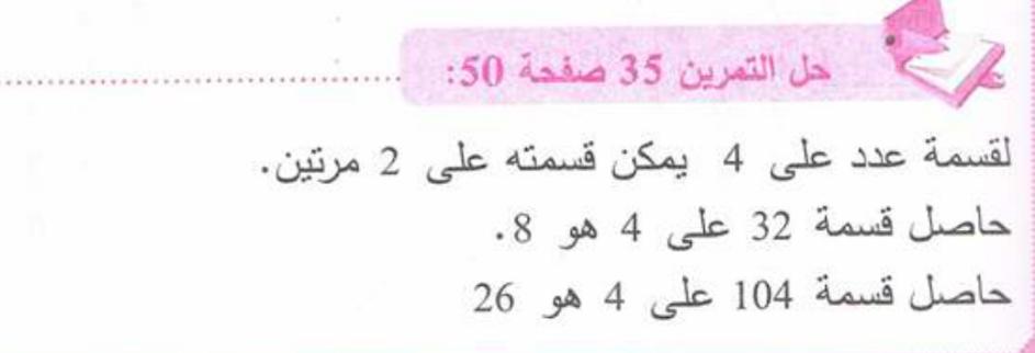حل تمرين 35 صفحة 50 رياضيات للسنة الأولى متوسط الجيل الثاني