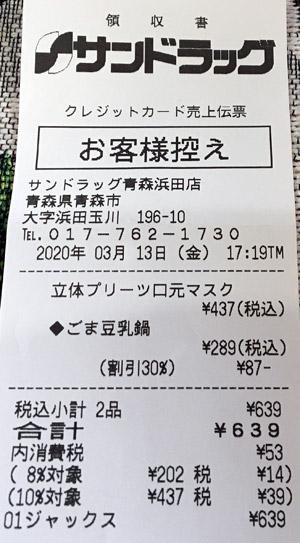 サンドラッグ 青森浜田店 2020/3/13 マスク購入のレシート