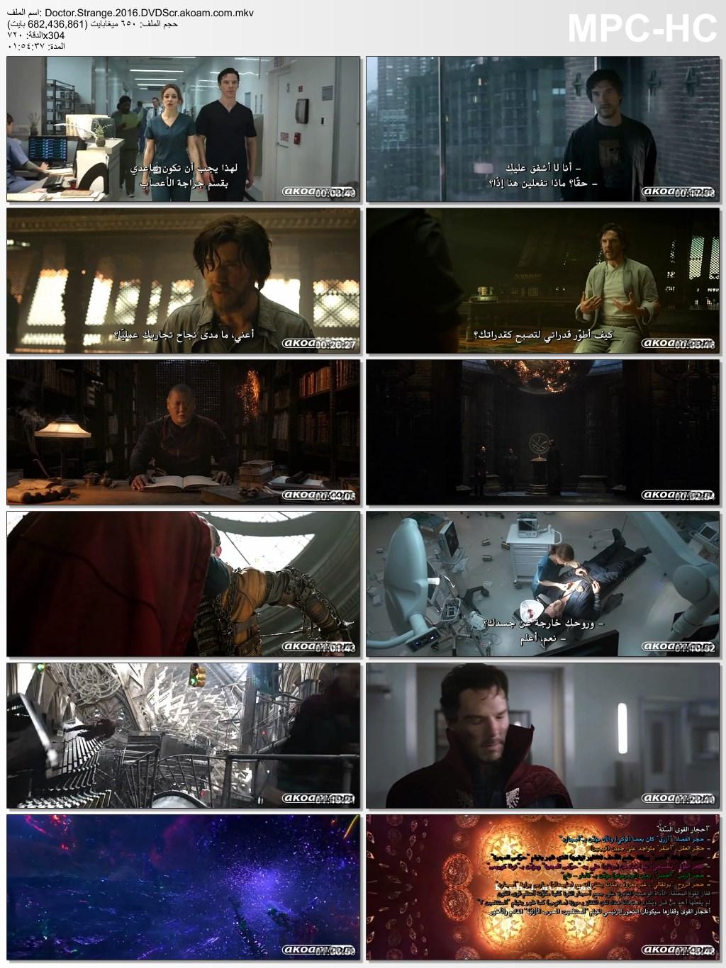 فيلم Doctor Strange 2016 مترجم اكوام موقع الأفلام والمشاهدة والتحميل