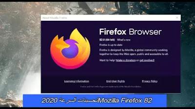 Mozilla Firefox 82: تحسينات السرعة 2020