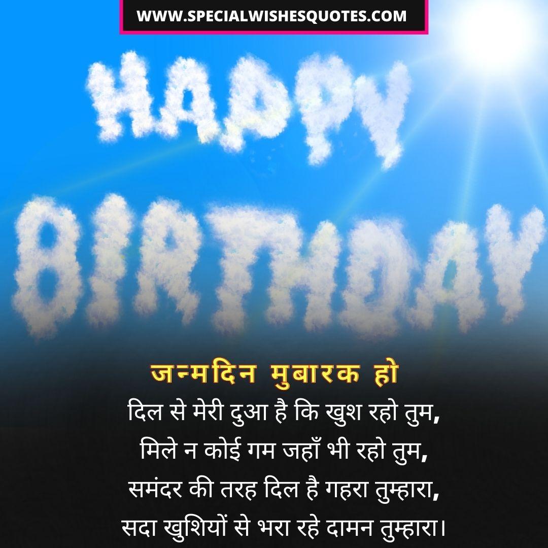 happy birthday image shayari love