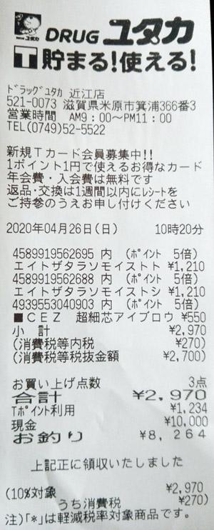 ドラッグユタカ 近江店 2020/4/26のレシート