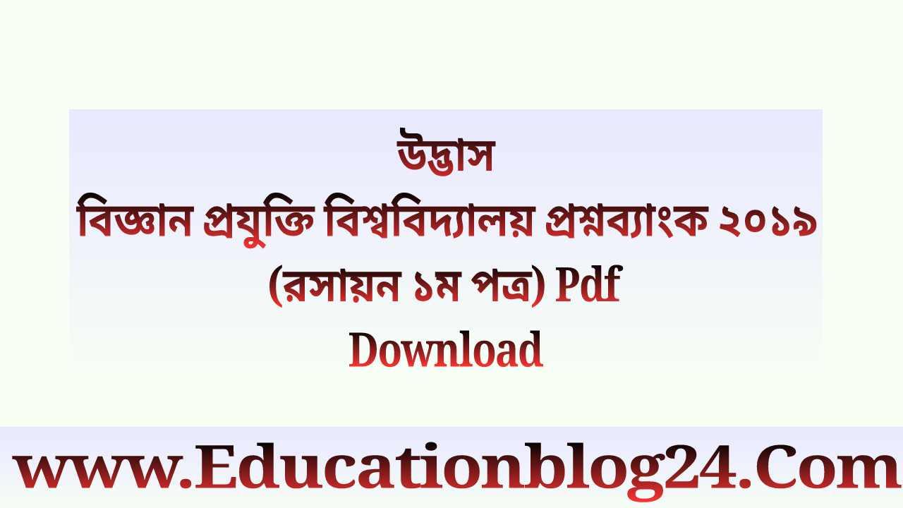 বিজ্ঞান প্রযুক্তি বিশ্ববিদ্যালয় প্রশ্নব্যাংক ২০১৯ (রসায়ন ১ম পত্র) Pdf Download | উদ্ভাস বিজ্ঞান প্রযুক্তি প্রশ্নব্যাংক