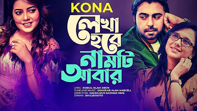 Lekha Hobe Namti Amar lyrics ( লেখা হবে নামটি আমার ) | Kona