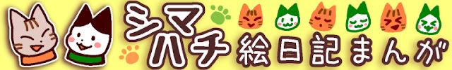 http://neko.mopita.com/blog/shimahachi/