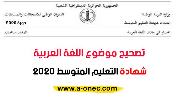 التصحيح النموذجي لموضوع اللغة العربية شهادة التعليم المتوسط 2020