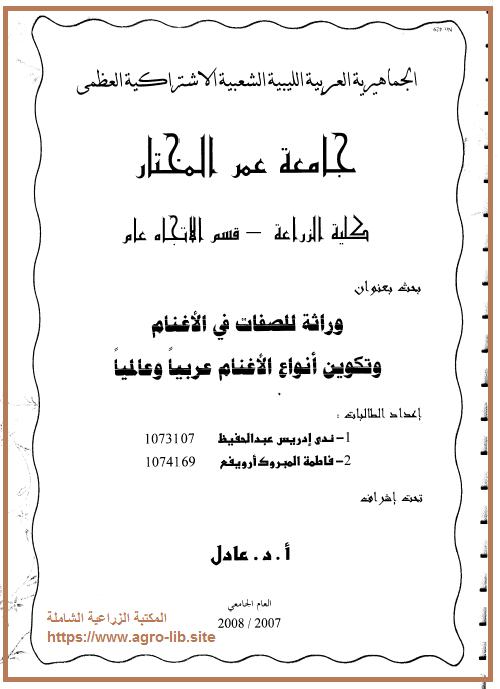 كتاب : الدليل الكامل في وراثة الصفات في الاغنام و تكوين أنواع الاغنام عربيا و عالميا