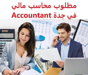 وظائف السعودية مطلوب محاسب مالي في جدة Accountant