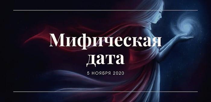 5 ноября 2020 - мифическая дата, обещающая неожиданные события. Что необходимо сделать в этот день