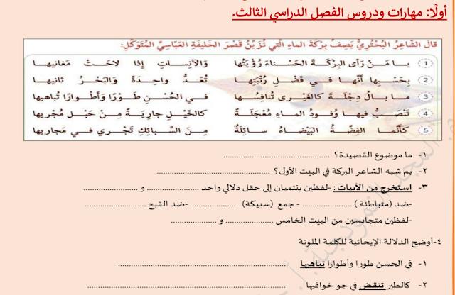 مراجعة الفصول الدراسية الثلاث لغة عربية صف سابع 2017