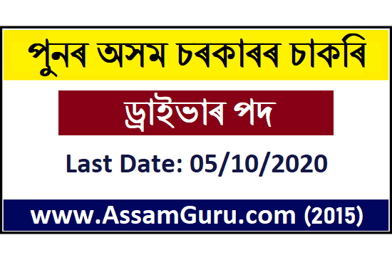 Directorate of Forensic Science, Assam Job 2020