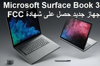 متوفر Surface Book 3 من Microsoft جهاز جديد حصل على شهادة FCC