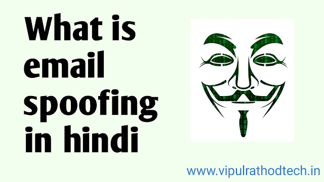 What is email spoofing in hindi