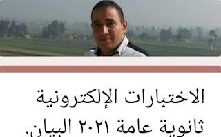 إختبارات البيان لغة عربية ثانوية عامة نظام جديد