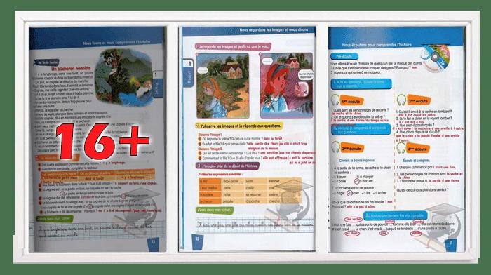 حلول الكتاب المدرسي لغة فرنسية للسنة الثانية متوسط