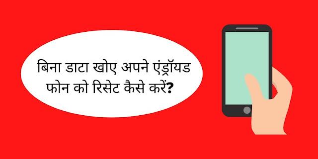 बिना डाटा खोए अपने एंड्रॉयड फोन को रिसेट कैसे करें?