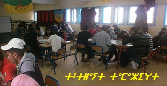 امتحان اللغة الامازيغية الباكالوريا