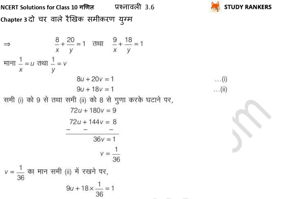 NCERT Solutions for Class 10 Maths Chapter 3 दो चर वाले रैखिक समीकरण युग्म प्रश्नावली 3.6 Part 15