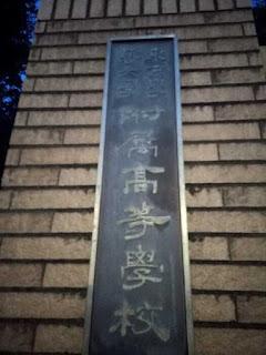 東京学芸大学付属高等学校