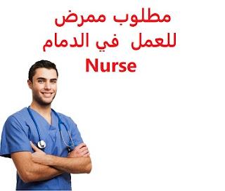 وظائف السعودية مطلوب ممرض للعمل  في الدمام Nurse