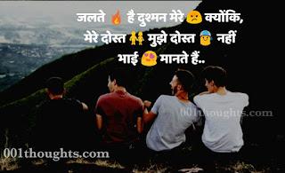 Best Status in Hindi Attitude With Images, एटीट्यूड स्टेटस