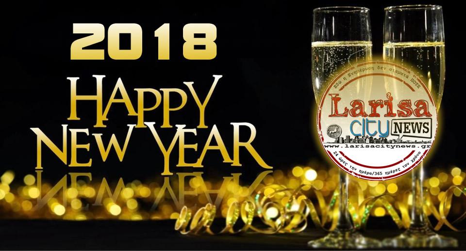 Καλή Χρονιά από την larisacitynews.gr