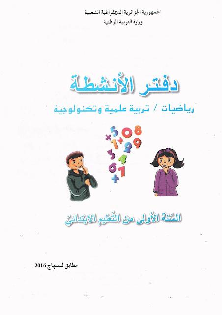 دفتر الانشطة السنة الأولي ابتدائي الجيل الثاني