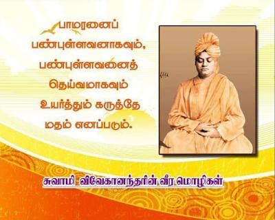 swami vivekananda quotes images in malayalam free download