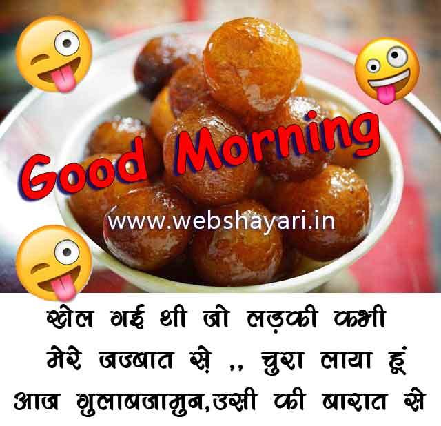 good morning jokes hindi