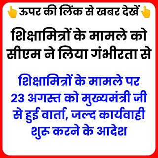 शिक्षामित्रों के मामले पर 23 अगस्त को मुख्यमंत्री जी से हुई वार्ता, जल्द कार्यवाही शुरू करने के आदेश shikshamitra today latest news