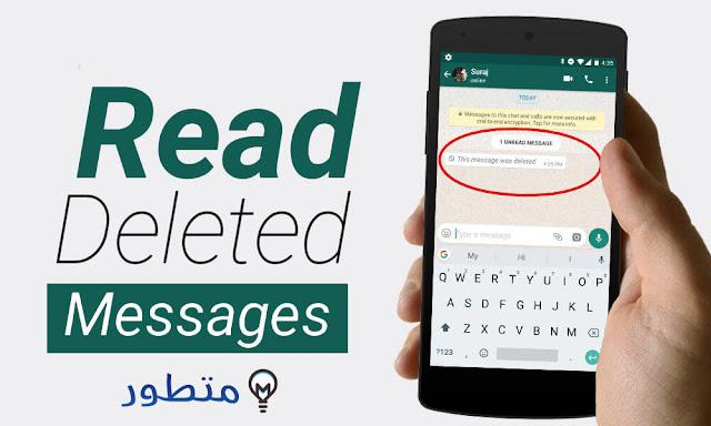 برنامج قراءة الرسائل المحذوفة للواتس اب