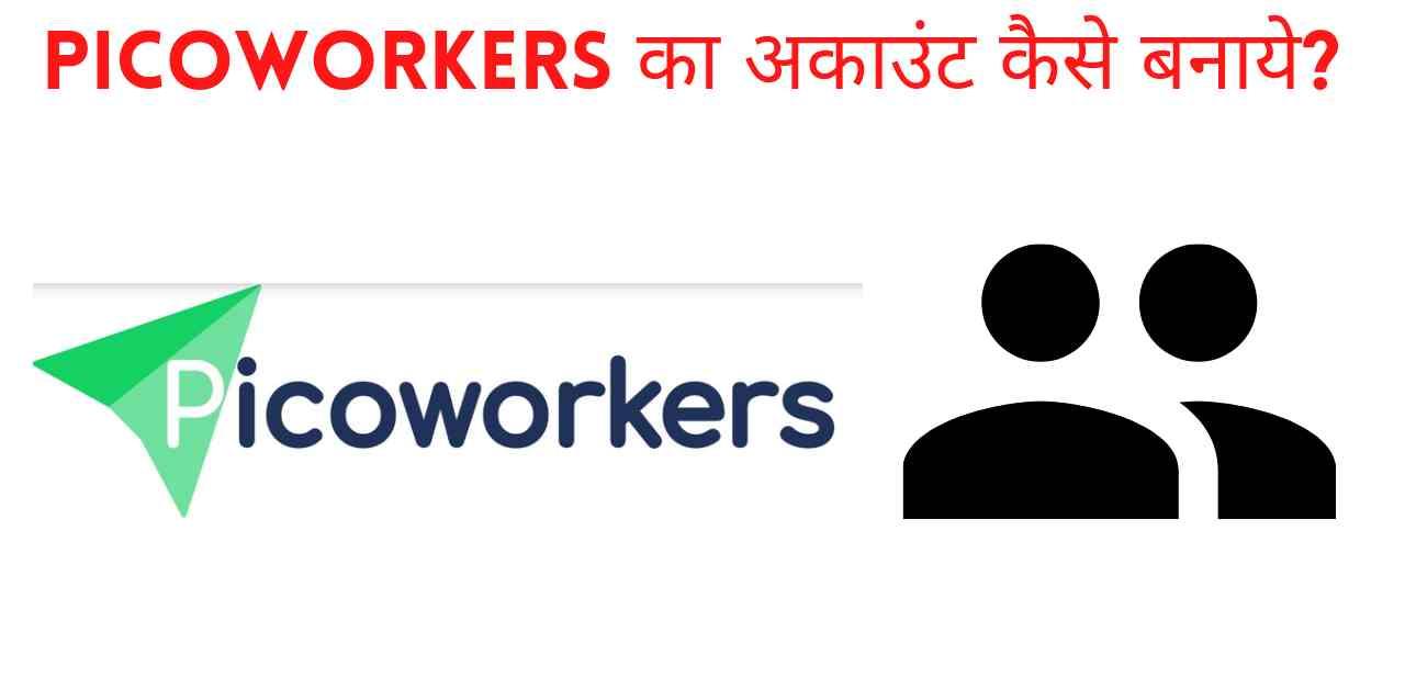 Picoworkers kya है - picoworkers scam or legit