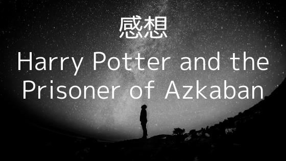 【洋書】J.K. Rowling『Harry Potter and the Prisoner of Azkaban』を読んだ感想・レビュー。動物人間の多さとディメンターの不気味さにたじろぐ。