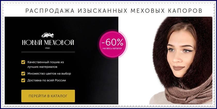 Мошеннический сайт scarves-2.promo2021.ru – Отзывы о магазине, развод! Фальшивый магазин
