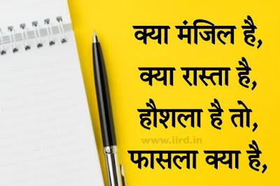 Marketing Shayari | Marketing Shayari in Hindi