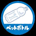 ペットボトルのゴミのマーク