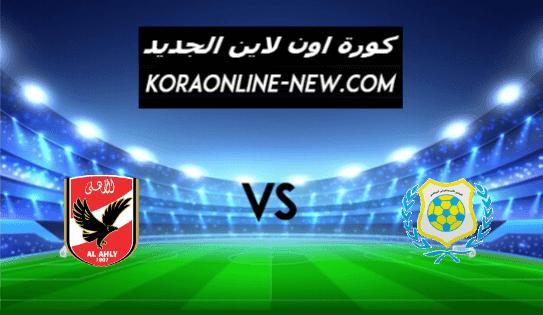 مشاهدة مباراة الأهلي والإسماعيلي بث مباشر اليوم 10-3-2021 الدوري المصري