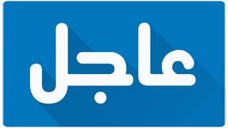 ارتفاع في عدد الإصابات في تونس الى 2234 إصابة و 34 حالة وفاة جديدة....
