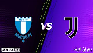 مشاهدة مباراة يوفنتوس ومالمو بث مباشر اليوم بتاريخ 14-09-2021 في دوري أبطال أوروبا