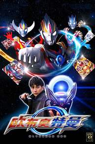 Ultraman Orb Temporada 1×18
