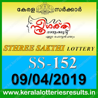 "KeralaLotteriesresults.in, ""kerala lottery result 09.04.2019 sthree sakthi ss 152"" 9nd april 2019 result, kerala lottery, kl result,  yesterday lottery results, lotteries results, keralalotteries, kerala lottery, keralalotteryresult, kerala lottery result, kerala lottery result live, kerala lottery today, kerala lottery result today, kerala lottery results today, today kerala lottery result, 9 4 2019, 09.04.2019, kerala lottery result 9-4-2019, sthree sakthi lottery results, kerala lottery result today sthree sakthi, sthree sakthi lottery result, kerala lottery result sthree sakthi today, kerala lottery sthree sakthi today result, sthree sakthi kerala lottery result, sthree sakthi lottery ss 152 results 9-4-2019, sthree sakthi lottery ss 152, live sthree sakthi lottery ss-152, sthree sakthi lottery, 9/4/2019 kerala lottery today result sthree sakthi, 09/04/2019 sthree sakthi lottery ss-152, today sthree sakthi lottery result, sthree sakthi lottery today result, sthree sakthi lottery results today, today kerala lottery result sthree sakthi, kerala lottery results today sthree sakthi, sthree sakthi lottery today, today lottery result sthree sakthi, sthree sakthi lottery result today, kerala lottery result live, kerala lottery bumper result, kerala lottery result yesterday, kerala lottery result today, kerala online lottery results, kerala lottery draw, kerala lottery results, kerala state lottery today, kerala lottare, kerala lottery result, lottery today, kerala lottery today draw result"