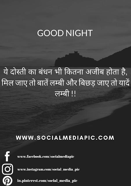 good night shayari images download