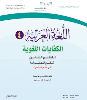 كتاب الكفايات اللغوية 4 نظام المقررات pdf